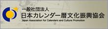 日本カレンダー暦文化振興協会バナー