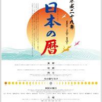 TK-016 日本の暦表紙