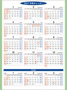 TK-016 日本の暦年表