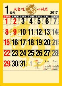 AA-088 大金運風水四神暦 1月ページ