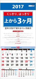NK-713 上から3ヶ月カレンダー表紙